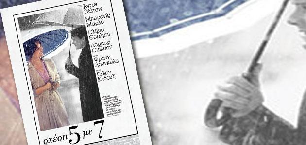 Δωρεάν προσκλήσεις για την ταινία 'Σχέση 5 με 7'