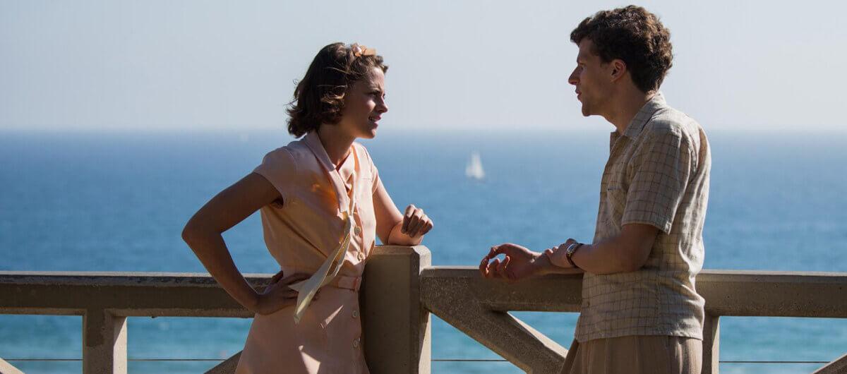 Δωρεάν προσκλήσεις για την ταινία 'Café Society'
