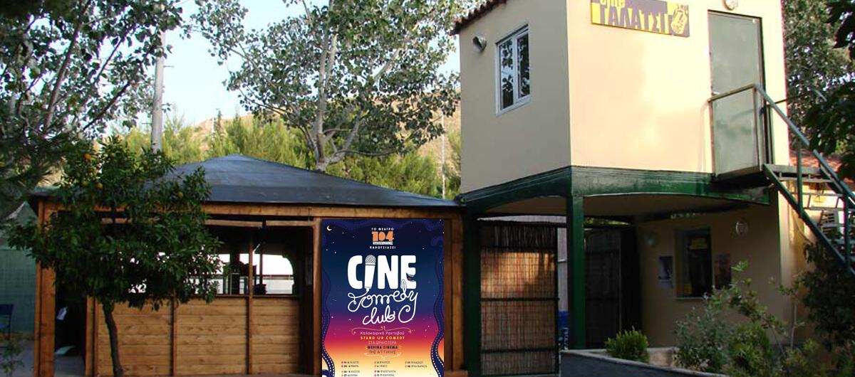 Δωρεάν προσκλήσεις για το Cine Comedy Club στο Γαλάτσι!