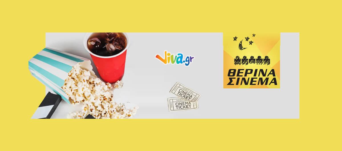 Δωρεάν εισιτήρια διαρκείας για τα θερινά σινεμά της Αθήνας