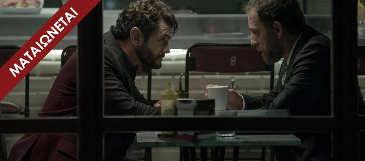 Δωρεάν προσκλήσεις για την ταινία 'The Place'